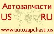 Запчасти для иномарок из США - Вологда
