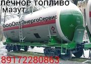 Продаем топливо печное бытовое темное нефтяное