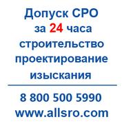 Вступить в  СРО строителей для Вологды