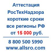 Аттестация РосТехНадзора для СРО для Вологды