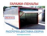 Продаю ГАРАЖИ-ПЕНАЛЫ новые и б/у в хорошем состоянии в Вологодской обл
